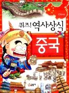 퀴즈! 역사상식 중국편  - 재미난 만화로 배우는 중국에 관한 상식 초판 1쇄