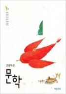 고등학교 문학 교과서 (비상교육 한철우)