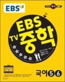 EBS TV 중학 국어 5,6
