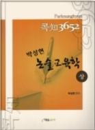 콕지 3652 박성현 논술교육학 상