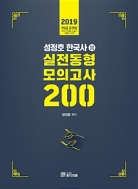 2019 성정호 한국사 실전동형모의고사 200
