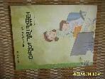 국민은행 / 동화는 내 친구 19 마법에 걸린 컴퓨터 / 권혜진 외 글. 김진호 외 그림 -10년.초판.상세란참조