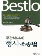Bestlo 형사소송법(주관식 사례)(2017) #