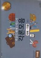 백승기 예체능지도서 각론모음 (체육 미술/초등교육과정) (강의용)
