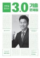 전한길 한국사 3.0 기출문제집 (2017 공단기 기출)
