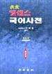 민중 엣센스 국어 사전 제4판.번호5 (2000).검정가죽