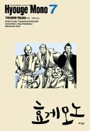 효게모노 (1~7)