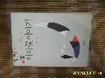 박우사 / 바다꽃 이야기 / 하정완 지음 -91년.초판