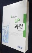 level up 과학  9788993728804  / 사진의 제품  / 상현서림  ☞ 서고위치: :KN 6  *[구매하시면 품절로 표기됩니다]