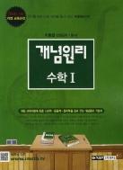 개념원리 수학1-사진1.이홍섭선생님의기본서-2014.교사용새책