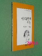 이 시대의 사랑(문학과지성시인선 16)  //ㅊ41
