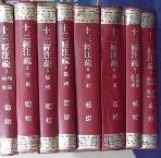 십삼경주소 부:교감기 전8책 (十三經注疏 : 附校勘記 )   /사진의 제품   ☞ 서고위치:KB +1