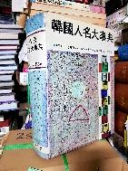 한국인명대사전(韓國人名大辭典) -신구문화사-하드커버-큰책