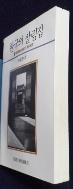 한국의 살림집 (상) [한국전통민가의 원형연구] (열화당 미술신서37)   [상현서림]  /사진의 제품   ☞ 서고위치:Mi 7  * [구매하시면 품절로 표기됩니다]