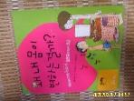 서돌 / 왜 내 몸이 변하는 걸까 / 피터 메일. 김민화 옮김 -06년.초판.꼭설명란참조