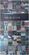 지도로보는 아름다운 경기건축 :Guide Book