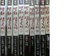 이문열 이희재 만화 삼국지 - 1 ~ 10 권중 5번 빠진 총9권 -