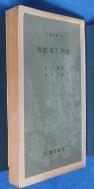 한국기인열전(을유문고 19) [1969년 초판]  / 사진의 제품   / 상현서림 / :☞ 서고위치:KO 1 * [구매하시면 품절로 표기됩니다]