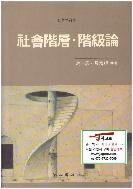 사회계층·계급론 - 사회학총서(홍두승 외, 1994년 1판 2쇄) [양장]