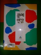 (21호)문예연감 CULTURE AND ARTS YEARBOOK(1997년)