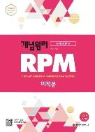개념원리 RPM 미적분 (2019년 고2용) 교사용 / 답달림 / 공부흔적 없음
