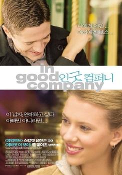 인 굿 컴퍼니 [IN GOOD COMPANY] [2disc]