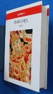 우파니샤드 [ Hardcover] / 사진의 제품   / 상현서림 / :☞ 서고위치:MH 2 * [구매하시면 품절로 표기됩니다]
