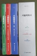 서울체육사 전3권 (세트)  9788994033211 (새책수준)  /사진의 제품  /상현서림 /☞ 서고위치 :GZ 3  *[구매하시면 품절로 표기됩니다]