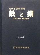 鐵 と 鋼 철 과 강 : Tetsu to hagane 1977 (昭和52年)
