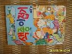보성사 / 색종이 접기 고급 3 / 색종이접기 연구회 편 -97년.초판.상세란참조