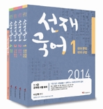 선재국어 전4권 (2014 7,9급 공무원)