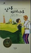 안나 카레니나 - 주니어 문학,  19세기 러시아 사회의 풍속도와 여성의 애정 심리를 밀도 있게 묘사한  책.(양장본)