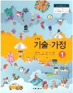 중학교 기술가정 1 교과서 정성봉/교학/2015개정/새책수준