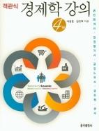 객관식 경제학 강의