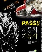 2014 PASS!! 자동차 기능사