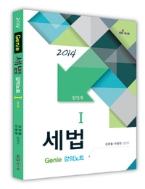 2014 Genie 세법 강의노트 1