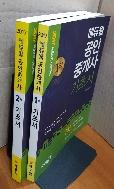 공인중개사 1차 2차 기초서 세트(2017)(에듀윌)(전2권)