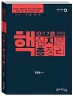 2019 10년 기출 헌법 핵심지문 총정리