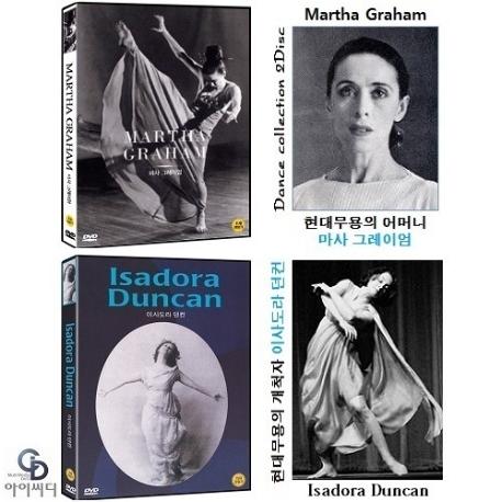 [DVD] 현대무용 예술가 - 마사그레이엄+이사도라 던컨