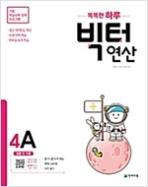 빅터 연산 4-A - 초등 4 수준