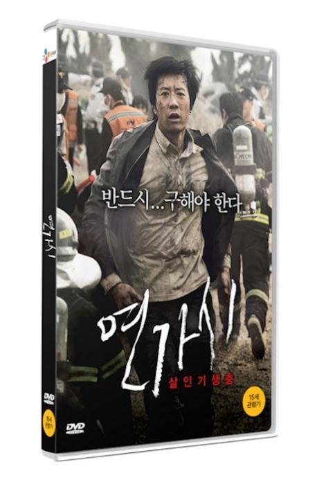 연가시 [14년 5월 CJ 한국영화 프로모션]
