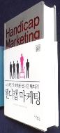핸디캡 마케팅 [새책수준] / 사진의 제품   / 상현서림  / :☞ 서고위치:MJ 3 *  [구매하시면 품절로 표기됩니다]