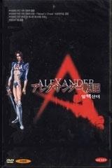 알렉산더(에니메이션)(1disc)