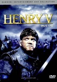헨리 5세 [HENRY Ⅴ] [08년 4월 초특가 판매] [1disc]