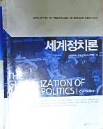 세계정치론 2판