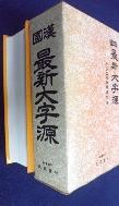 대자원(최신) [초판4쇄]  / 사진의 제품   / 상현서림  ☞ 서고위치:MD 8 *[구매하시면 품절로 표기됩니다]