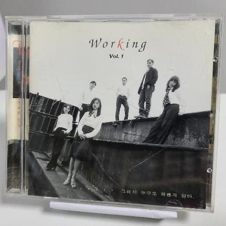 워킹 (Working) 1집