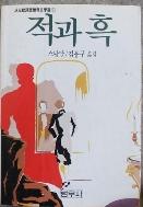 범우사 / 적과 흑 / 스탕달. 김붕구 옮김 -89년.초판