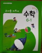 초등학교 수학 6-1 교사용 지도서