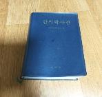 한의학사전 /실사진첨부/161